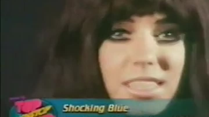 Видео: Shocking Blue - ''Never marry a railroad man''