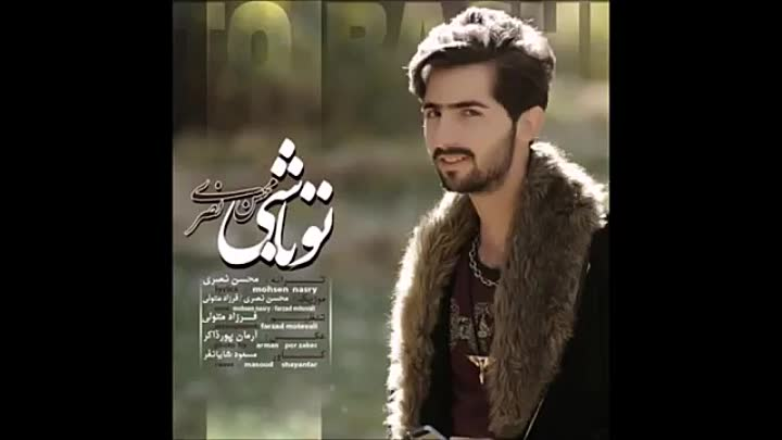 Mohsen Nasry - To Bashi [NEW 2015]