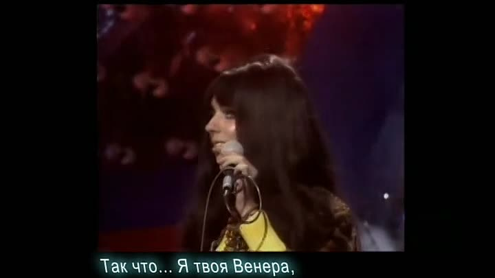 Видео: ВЕНЕРА - Venus - Shocking Blue