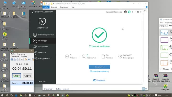 Тест 360 Total Security 8.0 (полная версия)