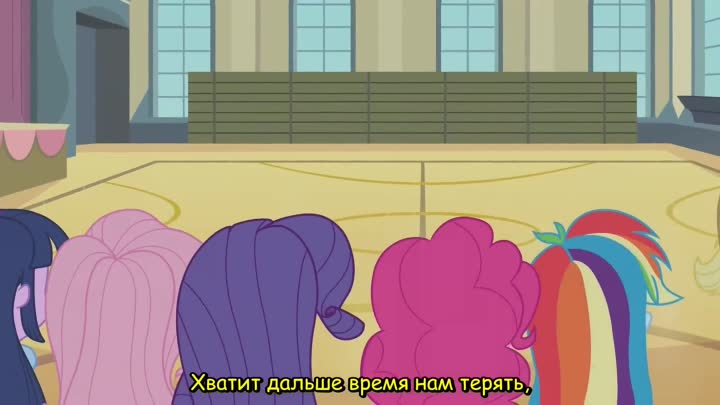 Видео: [RUS Sub / ♫] MLP: Equestria Girls 2: Rainbow Rocks - Shake Your Tail - Русские субтитры
