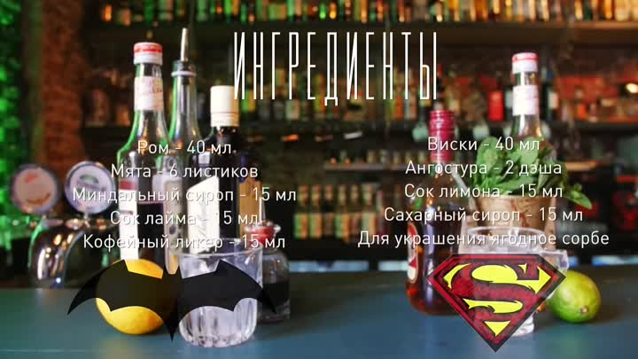 Видео: Бэтмен vs Супермен (batman vs superman) [Cheers! _ Напитки]